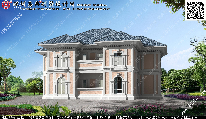 农村盖房设计大全首层236平方米图纸编号A622