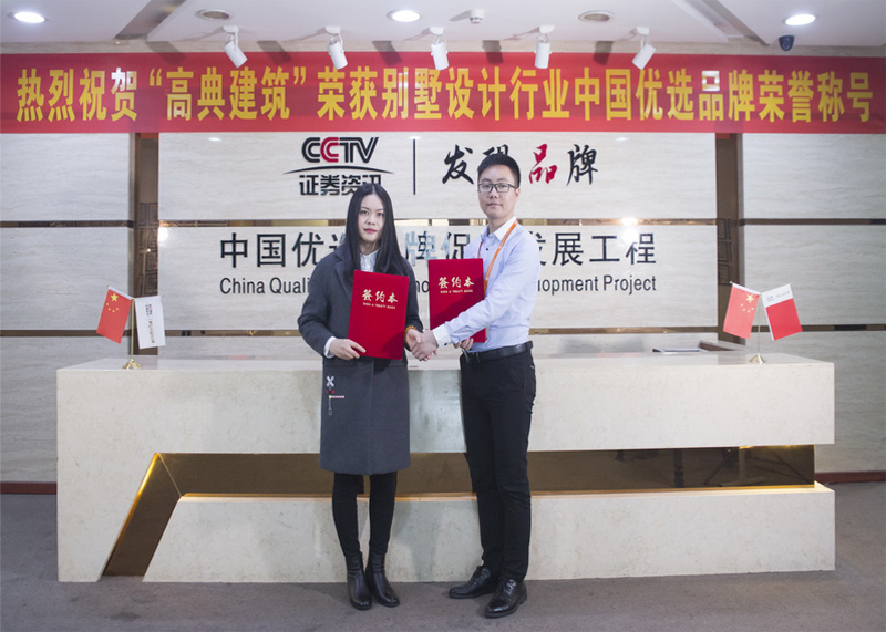 CCTV授予高典公司奖状