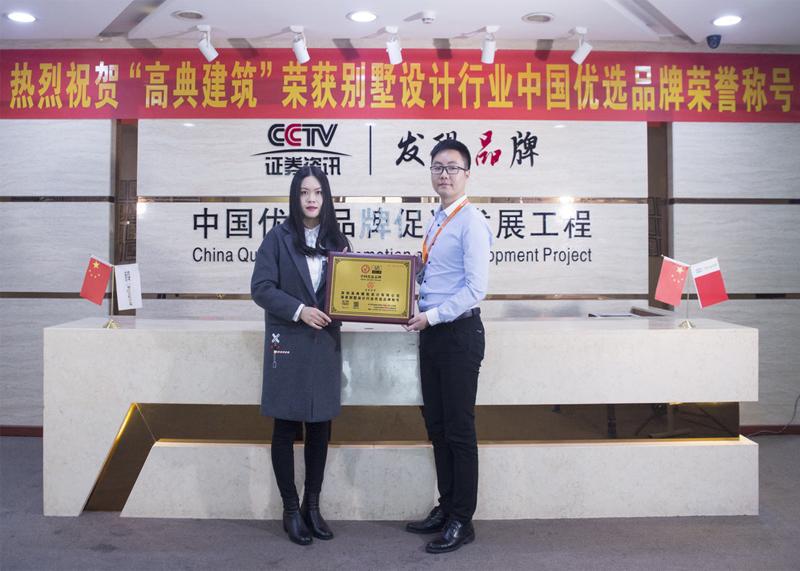 CCTV授予高典公司奖牌