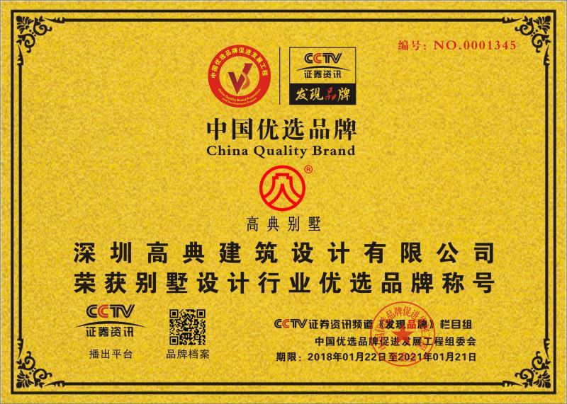高典建筑被央视《发现品牌》栏目评为中国别墅设计行业优选品牌