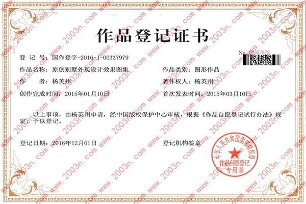 别墅设计作品著作权证书