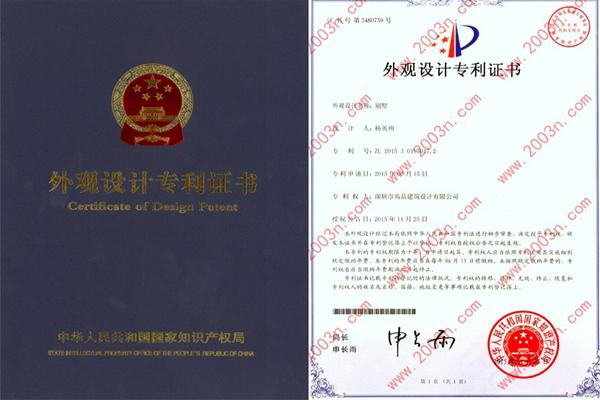 别墅外观设计专利证书