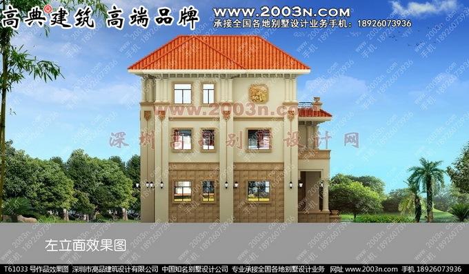 1033号农村自建小别墅图纸及实景高清图片