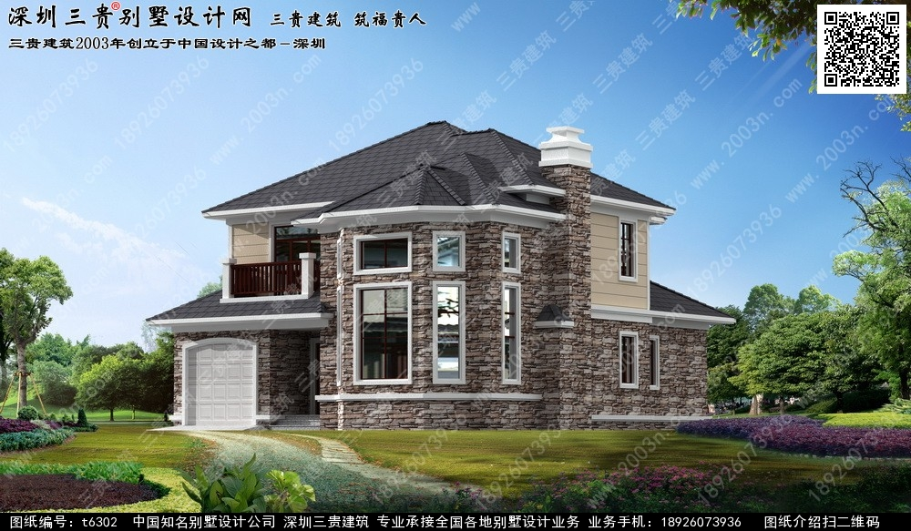 中式别墅设计 图号:农村别墅设计图